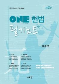 ONE 헌법 필기노트(ONE)