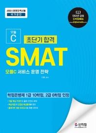 초단기합격 SMAT 모듈C 서비스 운영 전략