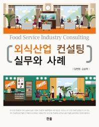 외식산업 컨설팅 실무와 사례