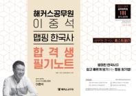 2022 해커스공무원 이중석 맵핑 한국사 합격생 필기노트
