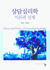 상담 심리학 이론과 실제