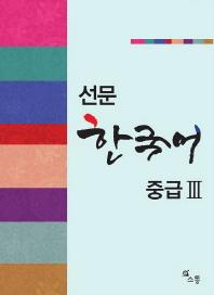 선문 한국어 중급. 3
