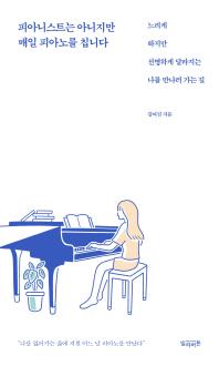 피아니스트는 아니지만 매일 피아노를 칩니다