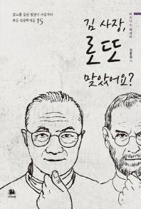 김 사장, 로또 맞았어요?