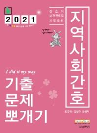지역사회간호 기출문제뽀개기(2021)