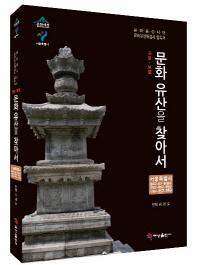 국보 보물 문화유산을 찾아서 서울특별시: 종로구 중구 동대문구 은평구 마포구 중랑구 노원구 광진구 강북