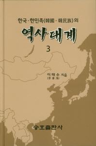 한국 한민족의 역사대계. 3