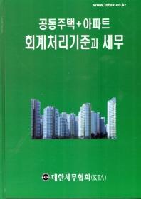 공동주택+아파트 회계처리기준과 세무