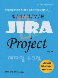 쉽게 배우는 Jira Project(지라 프로젝트) 애자일 스크럼