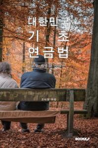 대한민국 기초연금법 : 교양 법령집 시리즈