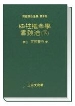 사주추명학 실천법(하)(아부태산전집 제9권)