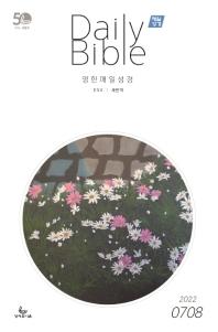 매일성경(영한대조)(2020년 7/8월호)
