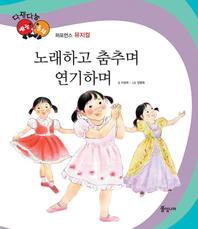 노래하고 춤추며 연기하며_뮤지컬_다재다능 예능동화 시리즈 85
