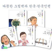 어린이아현/따뜻한 그림백과 11~15 한국.한국인편 세트(전5권)/모양.냄새.소리.색깔.맛