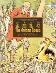 The Golden Goose (Simplified Chinese)