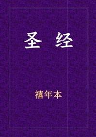 Holy Bible - 新旧约全书