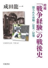 「戰爭經驗」の戰後史 語られた體驗/證言/記憶
