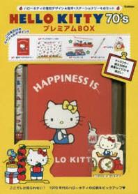 HELLO KITTY 70's プレミアムBOX