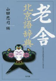 老舍北京語辭典