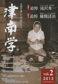津南學 五感を通して津南をみる VOL.2(2013)