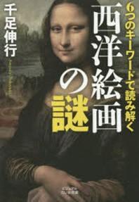 6つのキ-ワ-ドで讀み解く西洋繪畵の謎