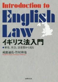 イギリス法入門 歷史,社會,法思想から見る