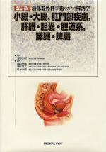 消化器外科手術のための解剖學小腸.大腸,肛門部疾患,肝臟.膽囊.膽道系,膵臟.脾臟