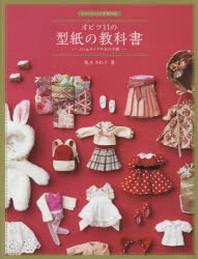 オビツ11の型紙の敎科書 11CMサイズの女の子服