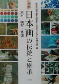 圖解日本畵の傳統と繼承 素材.模寫.修復