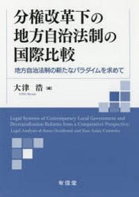 分權改革下の地方自治法制の國際比較 地方自治法制の新たなパラダイムを求めて