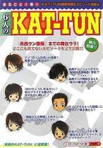6人のKAT-TUN 「赤西クン復歸」までの舞台ウラを獨占公開! 「素顔のKAT-TUN」に超密着!