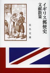 イギリス郵便史文獻散策