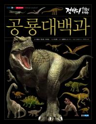점박이 한반도의 공룡 공룡 대백과
