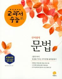 하이라이트 교과서 수능 고등 국어영역 문법(2018)