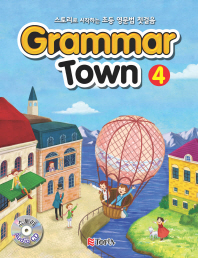 Grammar Town. 4(2021)