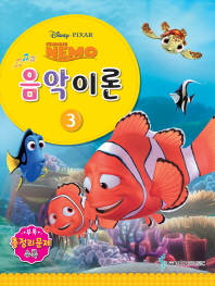 Disney Pixar(디즈니 픽사) 음악이론. 3