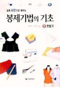 봉제기법의 기초 옷 만들기