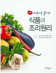 과학으로 풀어쓴 식품과 조리원리