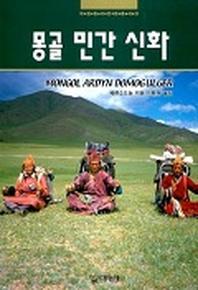 몽골 민간 신화(대원동서문화총서 23)