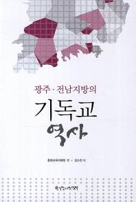 광주 전남지방의 기독교 역사