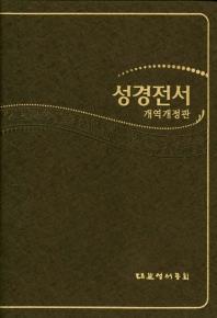 성경전서(펄비닐)(NKR62AM)(개역개정판)(특소)(단본)