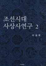 조선시대 사상사연구. 2