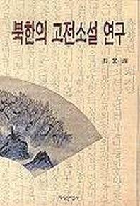 북한의 고전소설 연구