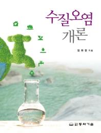 수질오염개론