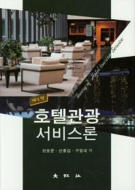 호텔관광 서비스론