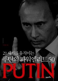 21세기를 움직이는 푸틴의 파워엘리트 50