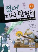 떴다 지식 탐험대. 3: 유령을 만드는 화학 실험실(화학)