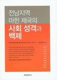 전남지역 마한 제국의 사회 성격과 백제