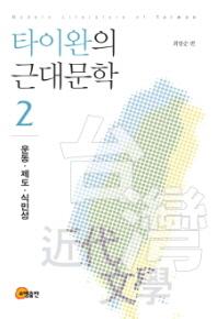 타이완의 근대문학. 2