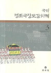 정조국장도감의궤 3 (국역)